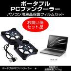 VAIO S15 ポータブルPCファンクーラー と 反射防止液晶保護フィルム のセット