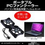 マウスコンピューター NEXTGEAR-NOTE i5510BA2 ポータブルPCファンクーラー と 反射防止液晶保護フィルム のセット