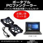ポータブルPCファンクーラー と 反射防止 液晶保護フィルムセット HP ENVY 17-r000で使える 軽量 折り畳み