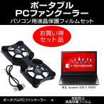 東芝 dynabook AZ65/V PAZ65V ポータブルPCファンクーラー と 反射防止液晶保護フィルム のセット