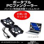 ドスパラ raytrek DX11 ポータブルPCファンクーラー と 反射防止液晶保護フィルム のセット