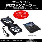 メディアカバーマーケット Lenovo YOGA BOOK  10.1インチ 1920x1200  機種用  ポータブルPCファンクーラー と 反射防止液晶保護フィルム のセット  折り畳み式