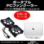 メディアカバーマーケット APPLE MacBook Pro Retinaディスプレイ 2900 13.3 MNQG2J A  13.3インチ 2560x1600  機種用  ポータブルPCファンクーラー と 反射防止液晶保護フィルム のセット  折り畳み式