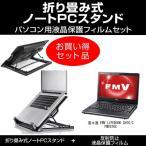富士通 FMV LIFEBOOK SH76/C FMVS76C 大型冷�