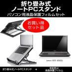 Lenovo G570 433432J 大型冷却ファン ノートPCスタンド と 液晶保護フィルム のセット