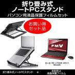 富士通 FMV LIFEBOOK AH56/D FMVA56DR 大型冷却ファン ノートPCスタンド と 液晶保護フィルム のセット