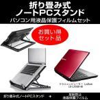 マウスコンピューター LuvBook LB-L201BR-KK 大型冷却ファン ノートPCスタンド と 液晶保護フィルム のセット