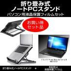 ドスパラ Prime Note Galleria MR6 K110727 大型冷却ファン ノートPCスタンド と 液晶保護フィルム のセット