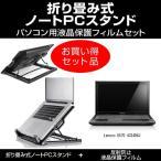 Lenovo G570 4334D8J 大型冷却ファン ノートPCスタンド と 液晶保護フィルム のセット