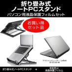 マウスコンピューター LuvBook LB-S212SS-KK 大型冷却ファン ノートPCスタンド と 液晶保護フィルム のセット