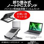 ドスパラ Prime Note Galleria  QF655 K120608 冷却ファン ノートPCスタンド と フィルム のセット