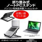 ドスパラ Prime Note Galleria QF655 K120715 大型冷却ファン ノートPCスタンド と 液晶保護フィルム のセット