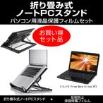 ドスパラ Prime Note Critea VF3 大型冷却ファン ノートPCスタンド と 液晶保護フィルム のセット
