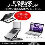 ドスパラ Prime Note Critea MR7 大型冷却ファン ノートPCスタンド と 液晶保護フィルム のセット
