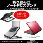 大型冷却ファン搭載ノートPCスタンド と 反射防止 液晶保護フィルムセット マウスコンピューター LuvBook LB-S223X2-SSDで使える 4段階角度調整