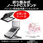 マウスコンピューター LuvBook LB-L420B-MK 大型冷却ファン ノートPCスタンド と 液晶保護フィルム のセット