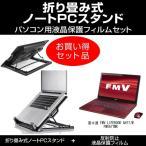 富士通 FMV LIFEBOOK AH77/M FMVA77MR 大型冷却ファン ノートPCスタンド と 液晶保護フィルム のセット