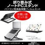 ショッピングノートパソコン パソコン工房 くまモンのノートパソコン 大型冷却ファン ノートPCスタンド と 液晶保護フィルム のセット