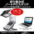 HP Pavilion TouchSmart 10-e021G0A17PA-AAAA 冷却ファン ノートPCスタンド と フィルム のセット