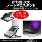 マウスコンピューター NEXTGEAR-NOTE i1110BA1 大型冷却ファン ノートPCスタンド と 液晶保護フィルム のセット