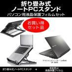 マウスコンピューター LuvBook LB-J560X 大型冷却ファン ノートPCスタンド と 液晶保護フィルム のセット