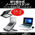 富士通 FMV LIFEBOOK GRANNOTE AH90/X FMVA90X 大型冷却ファン ノートPCスタンド と 液晶保護フィルム のセット
