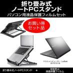 大型冷却ファン搭載ノートPCスタンド と 反射防止 液晶保護フィルムセット マウスコンピューター LuvBook LB-F571X-S5でで使える 4段階角度調整