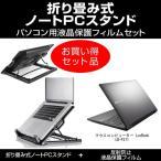 マウスコンピューター LuvBook LB-F571 大型冷却ファン ノートPCスタンド と 液晶保護フィルム のセット