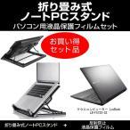 マウスコンピューター LuvBook LB-F572X-S2 大型冷却ファン ノートPCスタンド と 液晶保護フィルム のセット