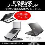 大型冷却ファン搭載ノートPCスタンド と 反射防止 液晶保護フィルム マウスコンピューター LuvBook Jシリーズ フルHD/モバイルノートパソコンで使える