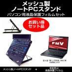 富士通 FMV LIFEBOOK SH54 DN S54DN48_A107 ノートPCスタンド と 反射防止液晶保護フィルム のセット