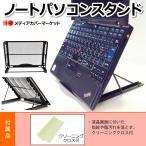ノートPCスタンド と 反射防止 液晶保護フィルムセット マウスコンピューター LuvBook LB-S220Xで使える  6段階角度調節 メッシュ