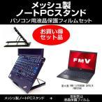 富士通 FMV LIFEBOOK SH76 K FMVS76K ノートPCスタンド と 反射防止液晶保護フィルム のセット
