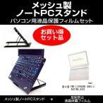 富士通 FMV LIFEBOOK CH55/J WJC1N5_A323 ノートPCスタンド と 反射防止液晶保護フィルム のセット
