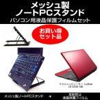 ノートPCスタンド と 反射防止 液晶保護フィルムセット マウスコンピューター LuvBook LB-S224X-SSDで使える  6段階角度調節 メッシュ
