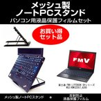 富士通 FMV LIFEBOOK SHシリーズ WS2 K WKS2S57_A280 ノートPCスタンド と 反射防止液晶保護フィルム のセット