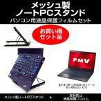 富士通 FMV LIFEBOOK SHシリーズ WS1/K WKS1S57_A374 ノートPCスタンド と 反射防止液晶保護フィルム のセット