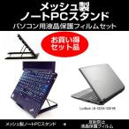 LuvBook LB-S225X-SSD-KK ノートPCスタンド と 反射防止液晶保護フィルム のセット