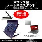 富士通 FMV LIFEBOOK THシリーズ TH90 P WPT1N57_A501 ノートPCスタンド と 反射防止液晶保護フィルム のセット