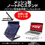 富士通 FMV LIFEBOOK SHシリーズ WS1/M WMS177T_B376 ノートPCスタンド と 反射防止液晶保護フィルム のセット