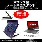 富士通 FMV LIFEBOOK THシリーズ WT1/P WPT1N57_L013 ノートPCスタンド と 反射防止液晶保護フィルム のセット