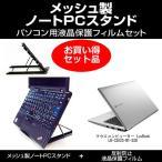 ノートPCスタンド と 反射防止 液晶保護フィルムセット マウスコンピューター LuvBook LB-C302S-NT-SSDで使える  6段階角度調節 メッシュ