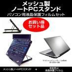 ノートPCスタンド と 反射防止 液晶保護フィルムセット マウスコンピューター LuvBook LB-J301X-SSDで使える  6段階角度調節 メッシュ