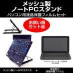 マウスコンピューターLuvBook LB-C220B ノートPCスタンド と 反射防止液晶保護フィルム のセット