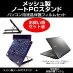 ショッピングノートパソコン マウスコンピューター 13.3型 LuvBook Jシリーズ フルHD/モバイルノートパソコン ノートPCスタンド と 反射防止フィルム のセット