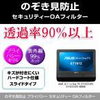 メディアカバーマーケット ASUS All-in-One PC ET1612IUTS ET1612IUTS-B006B 15.6インチ 1366x768  機種で使える プライバシー フィルター  左右からの覗き見防止 ブルーライトカット