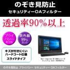 Dell Inspiron 24 3000シリーズ プレミアム Core i5 6200Uデル プライバシー フィルター 左右からの覗き見を防止