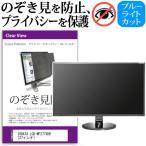 IODATA LCD-MF277XDB プライバシー フィルター 左右からの覗き見を防止