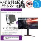 LGエレクトロニクス UltraGear 27GN950-B (27インチ) 機種で使える のぞき見防止 プライバシー セキュリティーOAフィルター