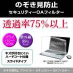 富士通 FMV LIFEBOOK GRANNOTE AH90/P FMVA90P プライバシー フィルター 左右からの覗き見を防止